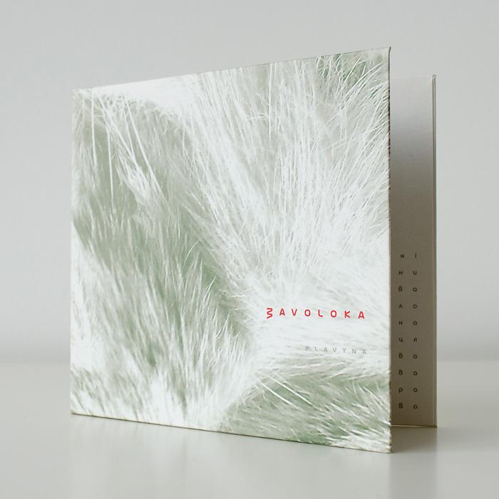 "Zavoloka ""Plavyna"" 2005"